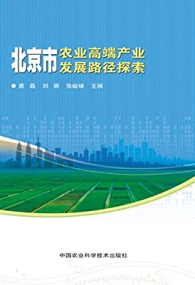 北京市农业高端产业发展路径探索.pdf