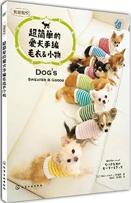 超简单的爱犬手编毛衣&小物.pdf