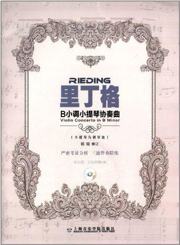里丁格B小调小提琴协奏曲 小提琴与钢琴谱 附光盘1张