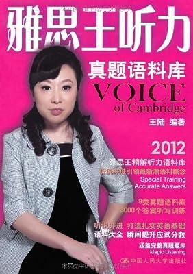 雅思王听力真题语料库.pdf