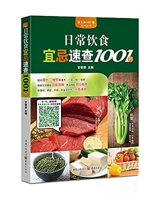 厨之道1001例系列丛书 :日常饮食宜忌速查1001例.pdf