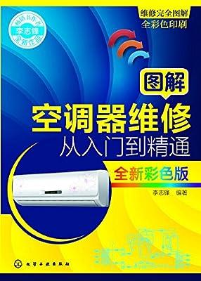 图解空调器维修从入门到精通.pdf