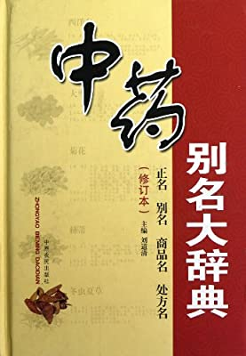 中药别名大辞典.pdf