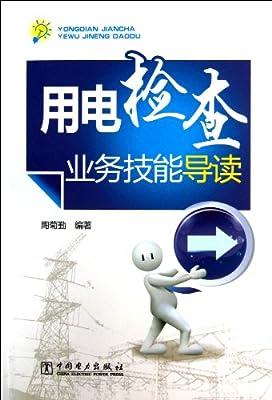 用电检查业务技能导读.pdf
