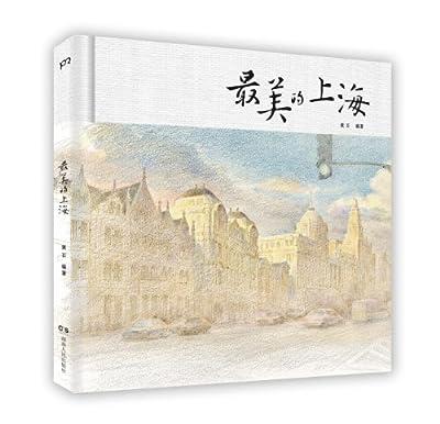 最美的上海.pdf