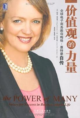 价值观的力量:全球电子商务教母梅格•惠特曼自传.pdf