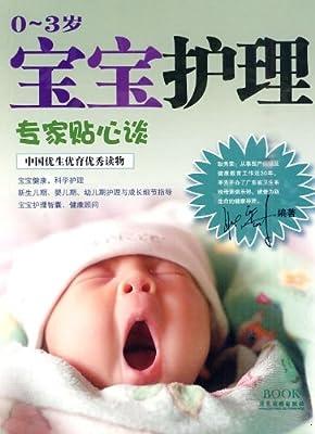 0-3岁宝宝护理专家贴心谈.pdf