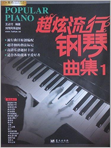 超炫 流行钢琴曲集1