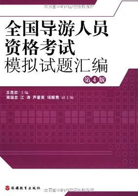 全国导游人员资格考试模拟试题汇编.pdf