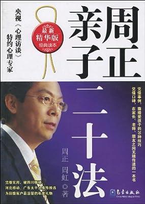 周正亲子二十法.pdf