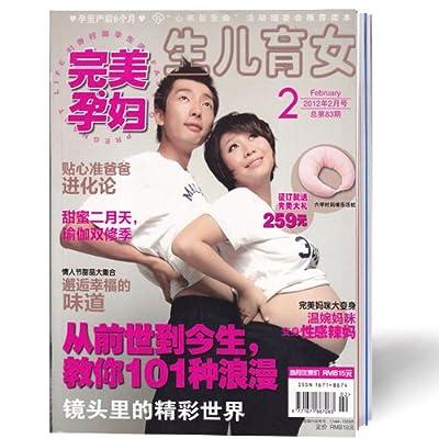完美孕妇杂志2013年6-9月 4本打包.pdf