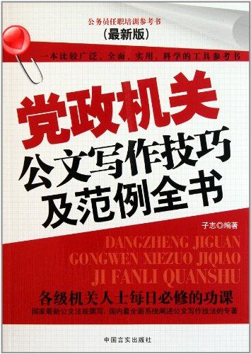 党政机关公文写作技巧及范例全书 最新版