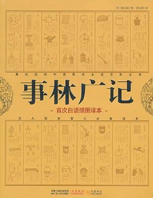 事林广记.pdf