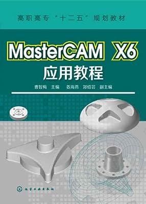 MasterCAM X6应用教程.pdf