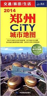 郑州CITY城市地图.pdf
