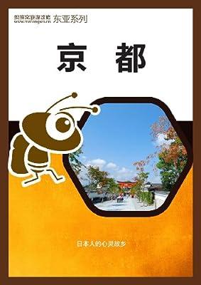 蚂蜂窝旅游攻略:京都.pdf