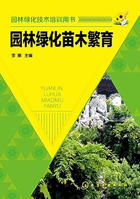 园林绿化技术培训用书:园林绿化苗木繁育.pdf