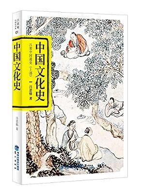中国文化史.pdf