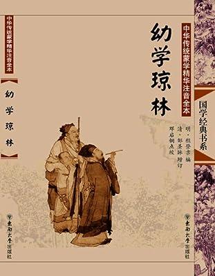 中华传统蒙学精华注音全本:幼学琼林.pdf