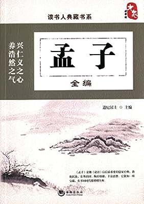 孟子全编.pdf