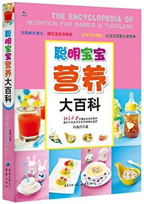 聪明宝宝营养大百科.pdf