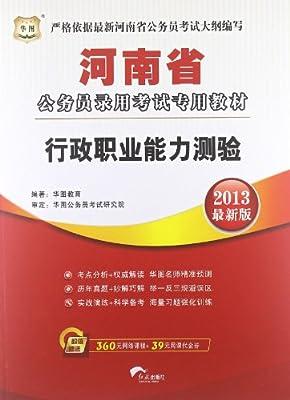 华图•河南省公务员录用考试专用教材:行政职业能力测验.pdf