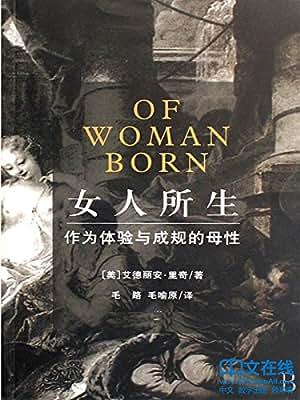 女人所生:作为体验与成规的母性.pdf