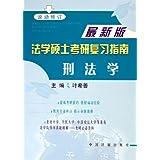 刑法学(最新版滚动修订)/法学硕士考研复习指南
