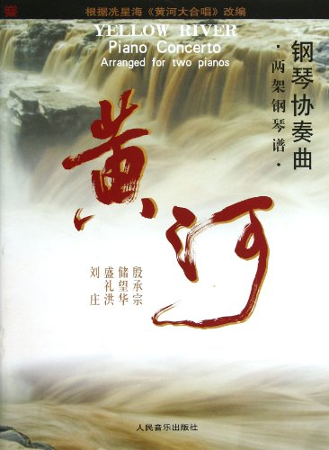 音乐钢琴 音乐出版社钢琴 钢琴协奏曲 黄河 两架钢琴谱 阿里巴巴图片