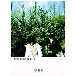 1995:2005夏至未至图片