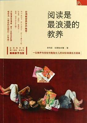 阅读是最浪漫的教养.pdf