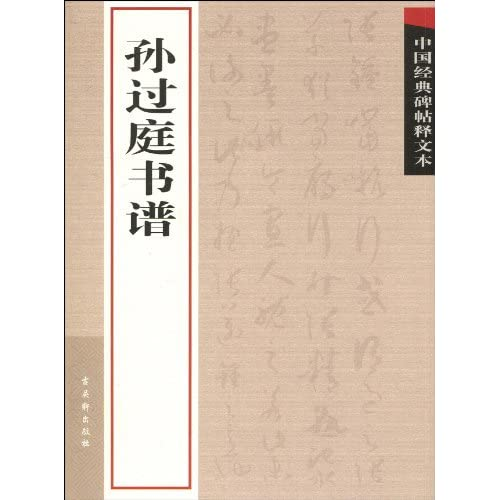 吕剧小姑贤尊母亲曲谱-孙过庭书谱图片