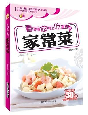 看得懂、做得出、吃着香的家常菜.pdf