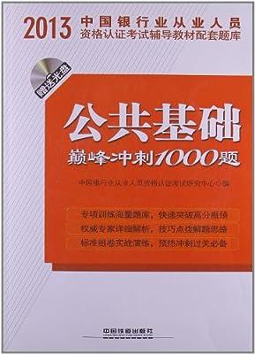 中国银行业从业人员资格认证考试辅导教材配套题库:公共基础巅峰冲刺1000题.pdf