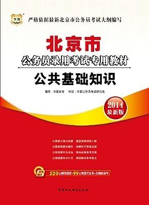 北京市公务员录用考试专用教材:公共基础知识.pdf