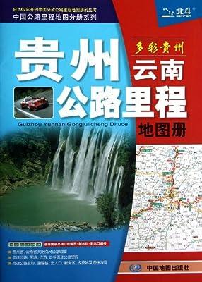 贵州云南公路里程地图册.pdf