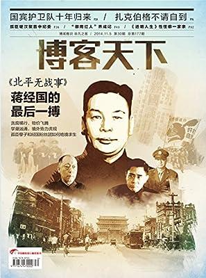 博客天下 旬刊2014年第30期.pdf