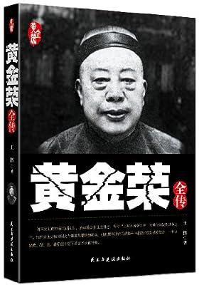 黄金荣全传.pdf