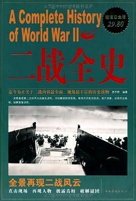 二战全史大全集.pdf