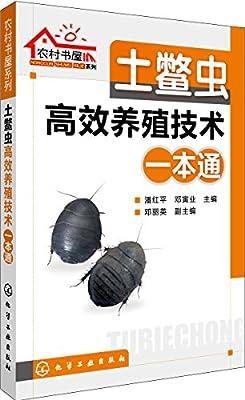 土鳖虫高效养殖技术一本通.pdf
