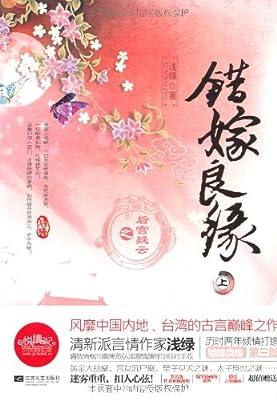 错嫁良缘之后宫疑云.pdf