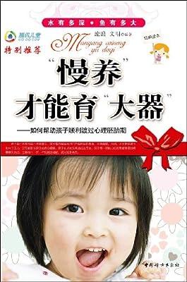 """慢养才能育""""大器"""":如何帮助孩子顺利渡过心理胚胎期.pdf"""