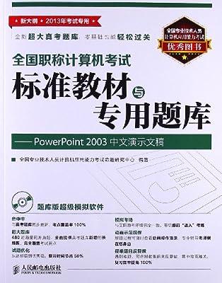 全国职称计算机考试标准教材与专用题库:PowerPoint 2003中文演示文稿.pdf