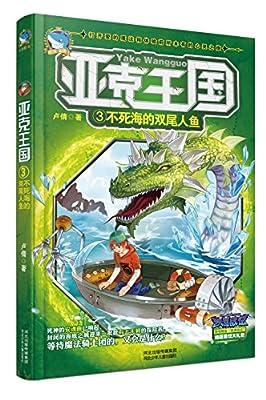 亚克王国3:不死海的双尾人鱼.pdf