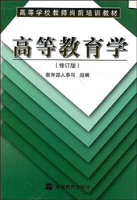 高等教育学.pdf