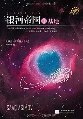 银河帝国:基地七部曲.pdf