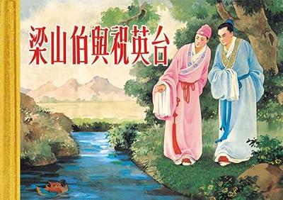 梁山伯与祝英台.pdf