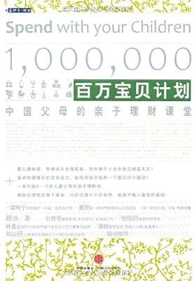 百万宝贝计划:中国父母的亲子理财课堂.pdf