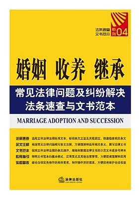 婚姻、收养、继承常见法律问题及纠纷解决法条速查与文书范本.pdf