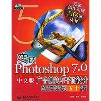突破Photoshop7.0中文版广告创意与平面设计创作实例五十讲